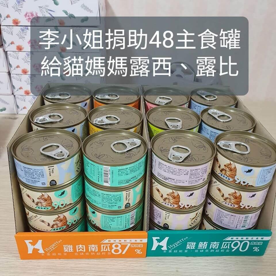 捐助物資主食罐
